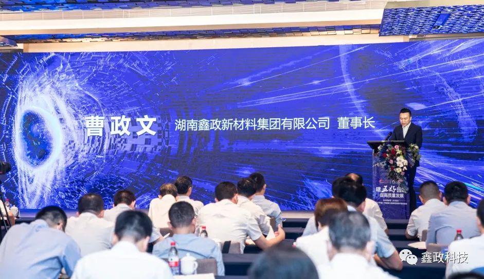 """鑫政建筑新材铝模板""""双循环""""株洲项目正式签约"""